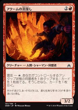 アクームの炎探し/Akoum Flameseeker/OGW-101/C/赤/クリーチャー