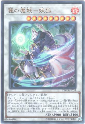 麗の魔妖-妖狐 (Ultra/DBHS-JP035)魔妖⑦S/炎9