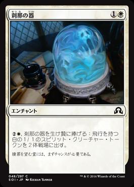 刹那の器/Vessel of Ephemera/SOI-048/C/白