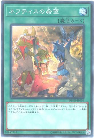 ネフティスの希望 (N/N-P/DBHS-JP010)①通常魔法