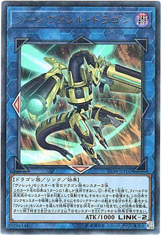 ソーンヴァレル・ドラゴン (Ultra/SD36-JPP02)・SD36⑧L/闇2