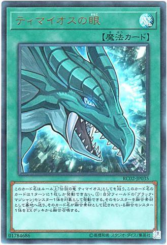 ティマイオスの眼 (Ultra/RC02-JP035)①通常魔法