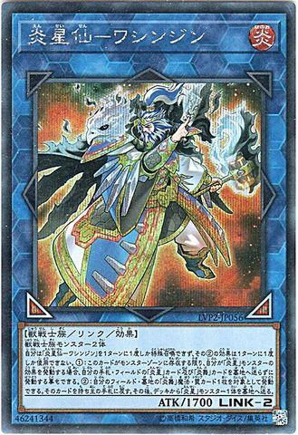 炎星仙-ワシンジン (Secret/LVP2-JP056)⑧L/炎2
