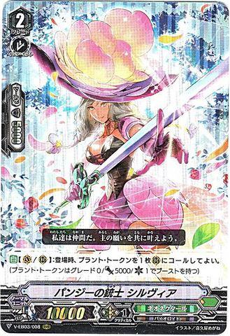 パンジーの銃士 シルヴィア RRR VEB03/008(ネオネクタール)