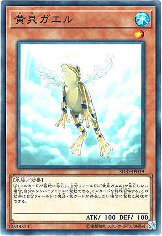 黄泉ガエル (Normal/SD32-JP019)