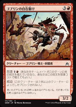 ゴブリンの自在駆け/Goblin Freerunner/OGW-111/C/赤