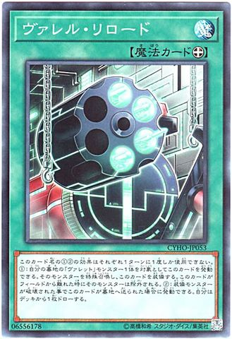 ヴァレル・リロード (Normal/CYHO-JP053)①装備魔法