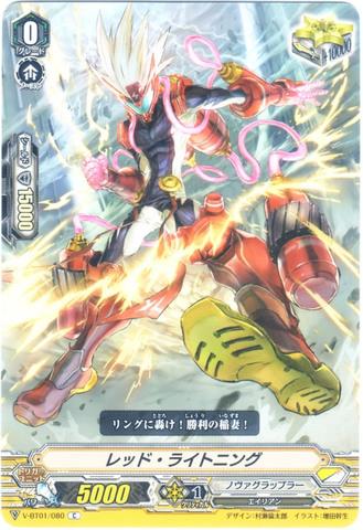 レッド・ライトニング C(VBT01/080)