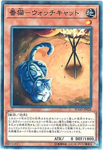番猫-ウォッチキャット (Normal/FLOD-JP028)