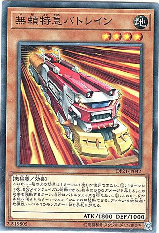 無頼特急バトレイン (Normal/DP21-JP042)列車③地4