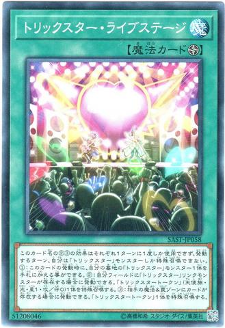 トリックスター・ライブステージ (Normal/SAST-JP058)①フィールド魔法