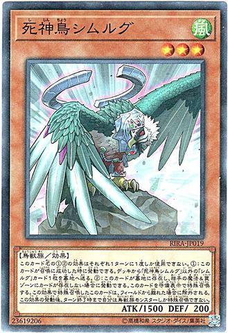 死神鳥シムルグ (N/RIRA-JP019)③風3