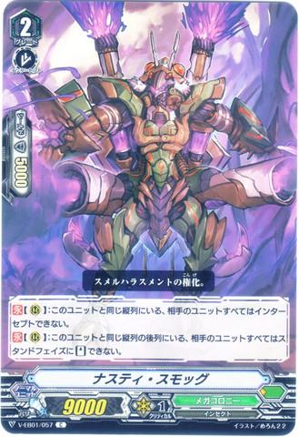 ナスティ・スモッグ C(VEB01/057)