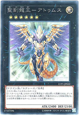 聖刻龍王-アトゥムス (Rare/LVP1-JP032)