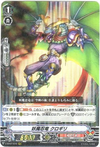 妖魔忍竜 クロギリ RRR VBT07/010(ぬばたま)