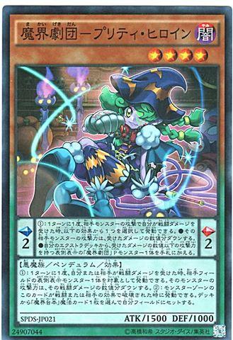 魔界劇団-プリティ・ヒロイン (Super/SPDS-JP021)③闇4
