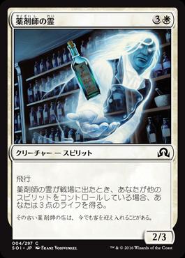 薬剤師の霊/Apothecary Geist/SOI-004/C/白
