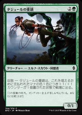 タジュールの重鎮/Tajuru Stalwart/BFZ-194/C/緑
