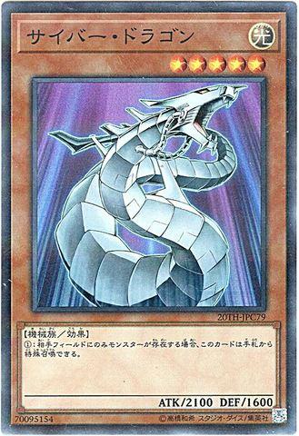 サイバー・ドラゴン (Super-P/20TH-JPC79)③光2