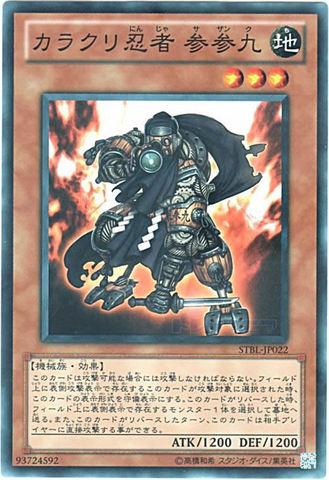 カラクリ忍者 参参九 ( Super)③地3