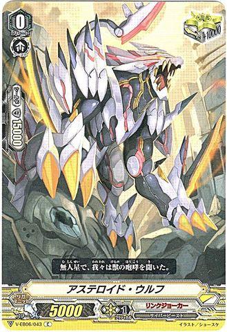 アステロイド・ウルフ C VEB06/043(リンクジョーカー)