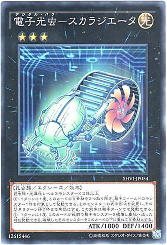 電子光虫-スカラジエータ (Normal/SHVI-JP054)