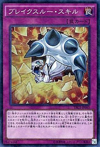 ブレイクスルー・スキル (Collectors/TRC1-JP045)