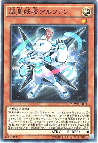 超量妖精アルファン (N/N-P/SPWR-JP033?)超量③光1