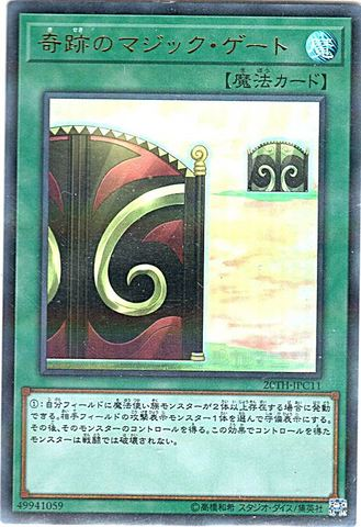奇跡のマジック・ゲート (Ultra-P/20TH-JPC11)①通常魔法