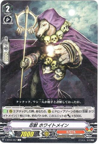 忍獣 ホワイトメイン C(VBT04/057)
