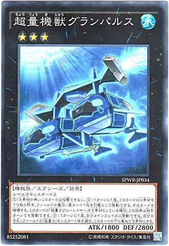 超量機獣グランパルス (N/N-P/SPWR-JP034?)超量⑥X/水3
