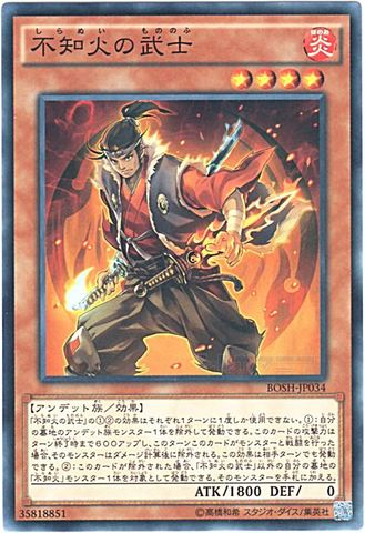 不知火の武士 (Normal/BOSH-JP034)