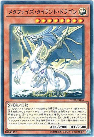 メタファイズ・タイラント・ドラゴン (Normal/CIBR-JP026)