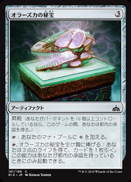 オラーズカの秘宝/Orazca Relic/RIX-181/C/無色/スタンダード
