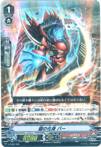 鎧の化身 バー(RRR仕様)(VTD02/009)