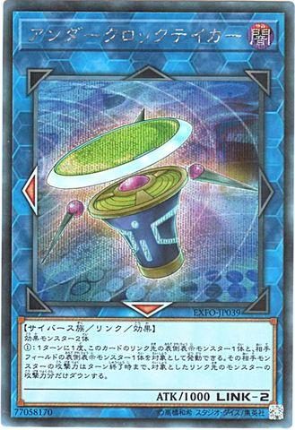 アンダークロックテイカー (Secret/EXFO-JP039)