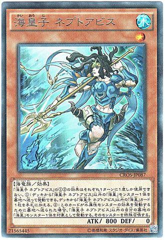 海皇子 ネプトアビス  (Rare/CROS-JP087)③水1