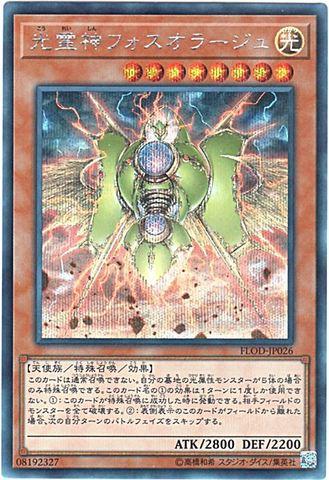 光霊神フォスオラージュ (Secret/FLOD-JP026)③光8