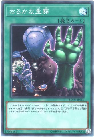 おろかな重葬 (Super/SOFU-JP065)①通常魔法