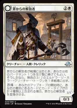 罪からの解放者/Extricator of Sin/EMN-023/U/白