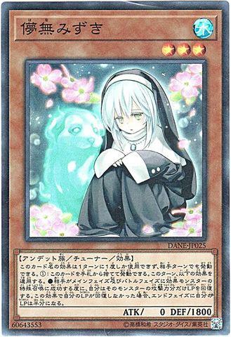 儚無みずき (Super/DANE-JP025)