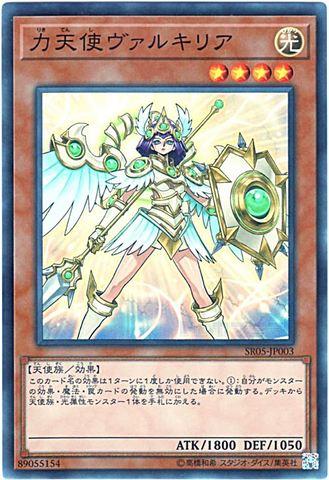 力天使ヴァルキリア (Super/SR05-JP003)③光4