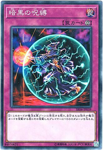 暗黒の呪縛 (N/R)