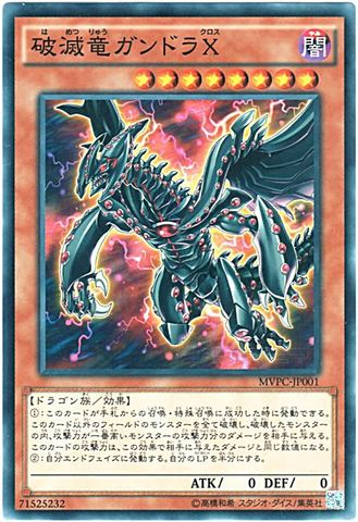 破滅竜ガンドラX (KC/MVPC-JP001)