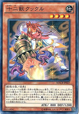 十二獣クックル (Normal/MACR-JP027)