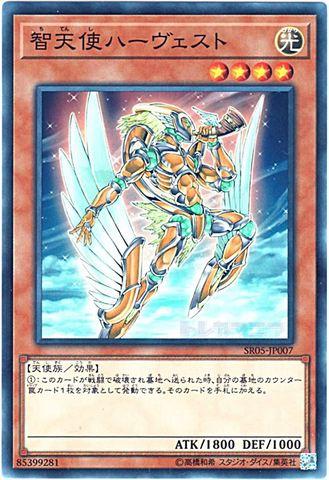 智天使ハーヴェスト (Normal/SR05-JP007)③光4