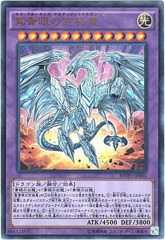 真青眼の究極竜 (KC-Ultra/MVP1-JP001)⑤融合光12