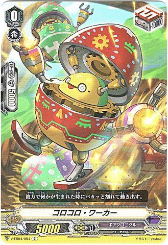 コロコロ・ワーカー C(VEB04/054)