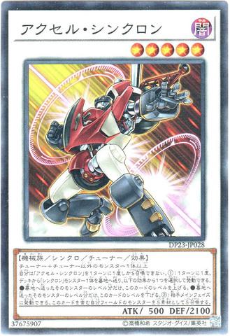 アクセル・シンクロン(N/DP23-JP028)・DP23⑦S/闇5