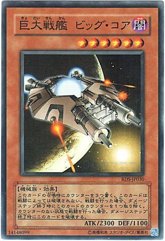 巨大戦艦 ビッグ・コア (Super)